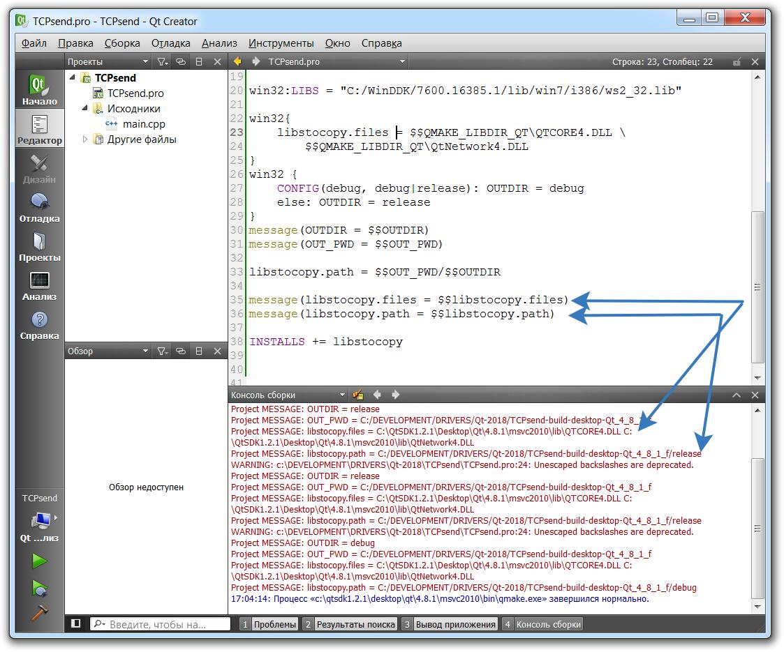добавляем зависимые библиотеки (QtCore4 dll,msvcr100 dll,  )